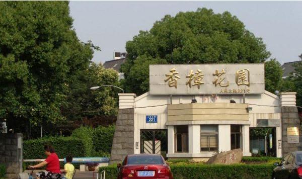 宜兴香樟花园lehu6.vip乐虎国际铺盖案例